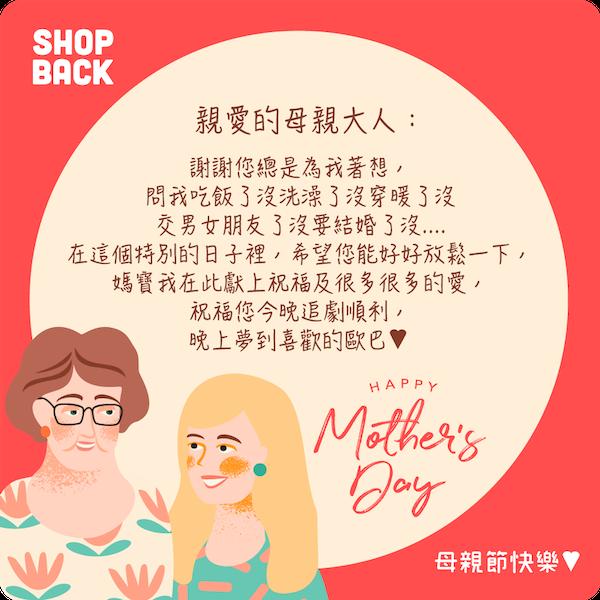 2021母親節卡片 (2).png
