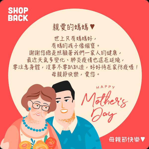 2021母親節卡片 (1).png