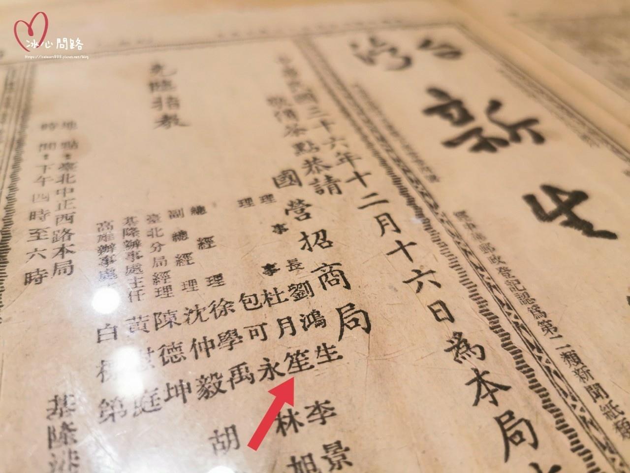 花蓮美食 燕子老宅 冰心問路 (7).jpg