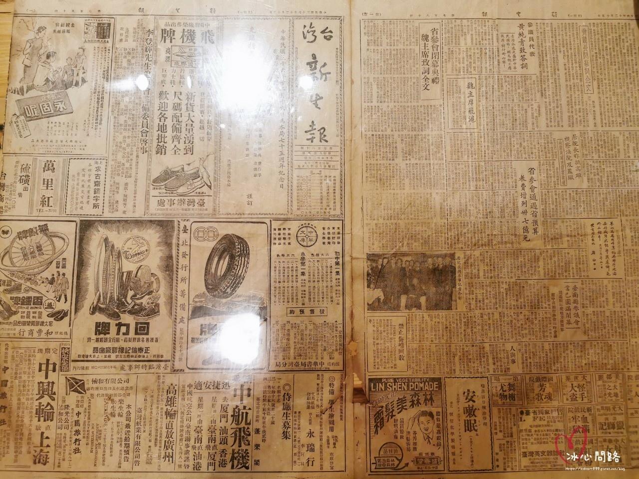 花蓮美食 燕子老宅 冰心問路 (6).jpg