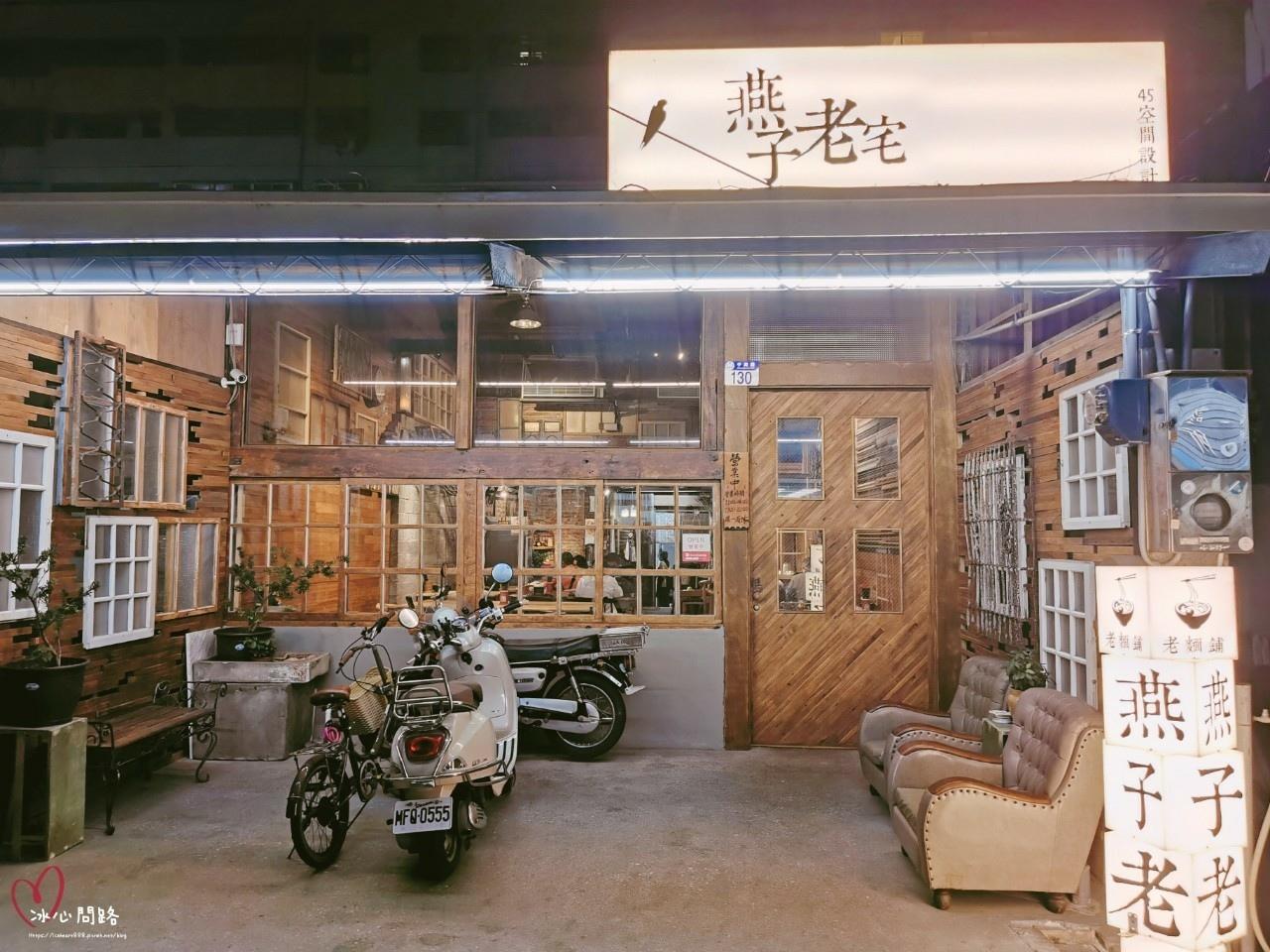 花蓮美食 燕子老宅 冰心問路 (14).jpg