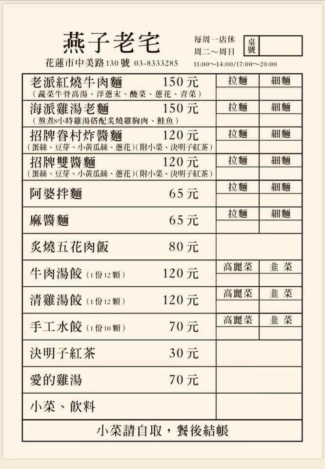 燕子老宅菜單.jpg