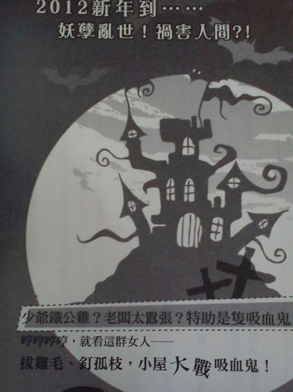 吸血鬼特助--書後廣告1