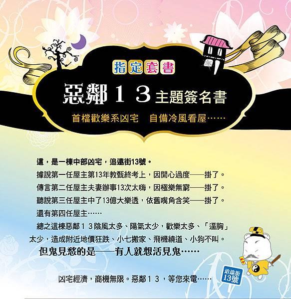 禾馬2013國際書展指定套書~惡鄰13