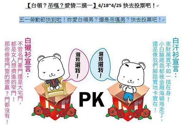 禾馬~「你愛白領?還是吊嘎?」──【五一萬歲】大PK活動