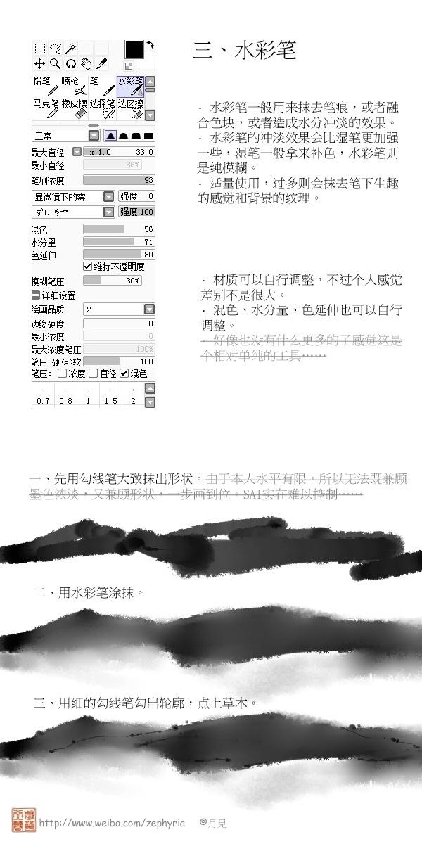 SAI 墨繪筆刷 03