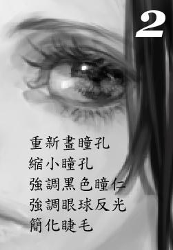 left eye 002