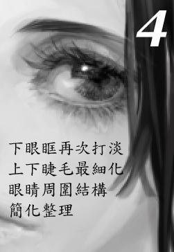 left eye 004