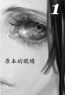 left eye 001