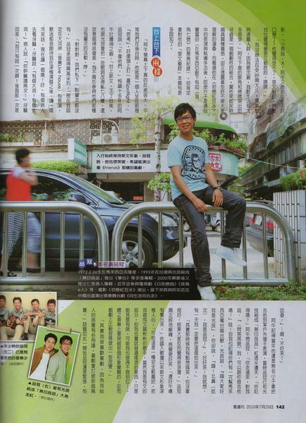 壹週刊品冠+阿牛002s.jpg