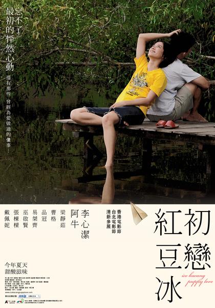 初戀紅豆冰台灣版海報