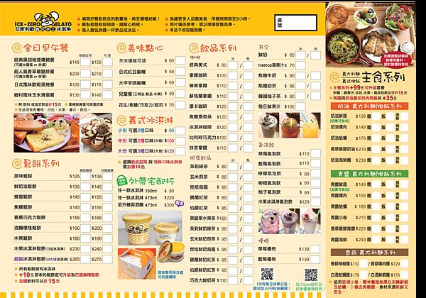20160914菜單.png