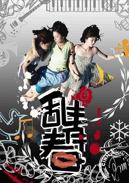 張芸京設計款海報