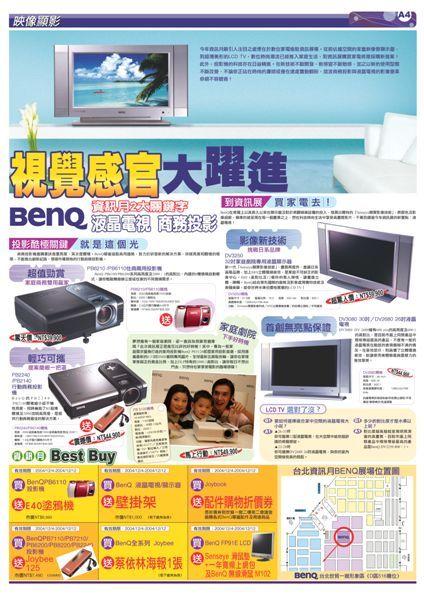 BENQ-A4.jpg