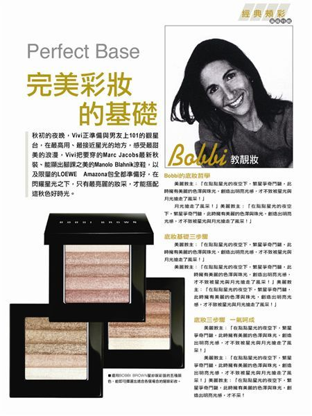 bobbi -brown.jpg