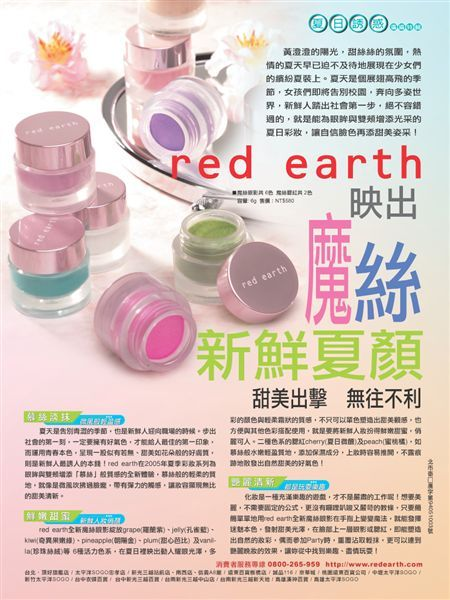 red earth210.jpg