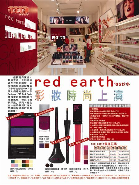 red earth221.jpg