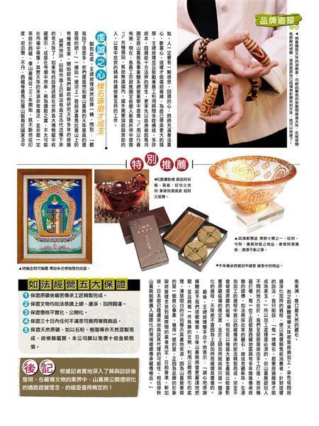 山喜房253-02.j