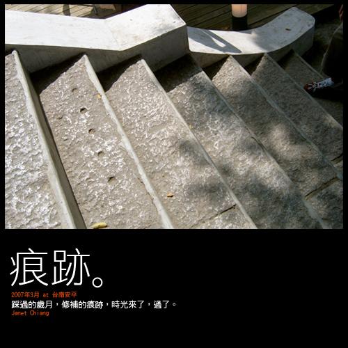 交換照片012-痕跡.jpg