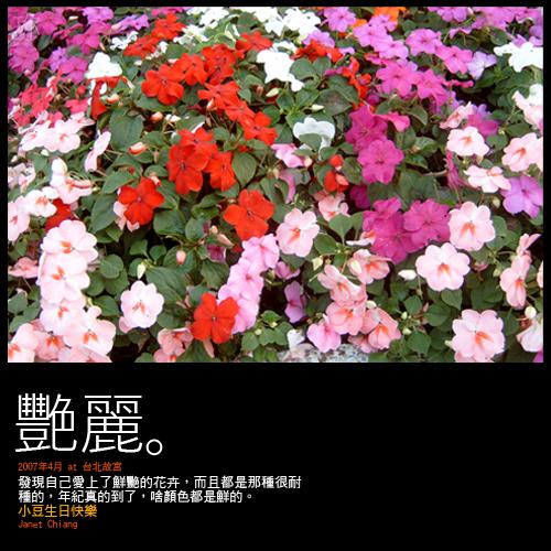 交換照片015-艷麗.jpg