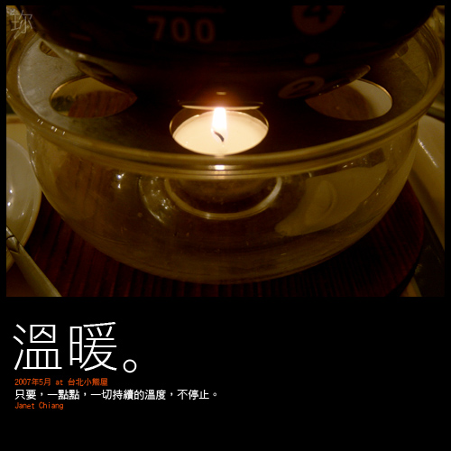 交換照片018-溫暖.jpg