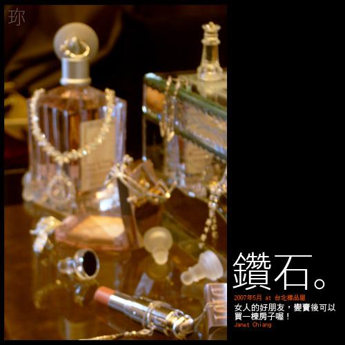 交換照片020-鑽石.jpg