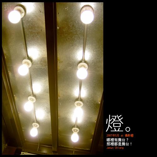交換照片022-燈.jpg