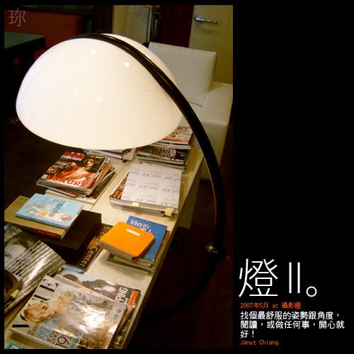 交換照片023-燈II.jpg