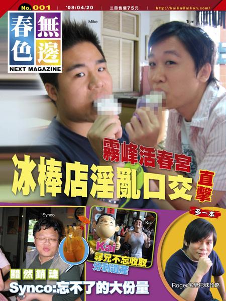 忘憂森林之壹週刊封面-政治版.jpg