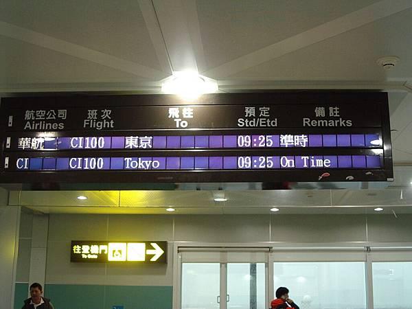 搭到成田的班機
