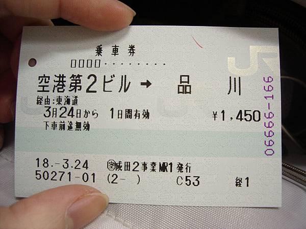 機場到品川的車票