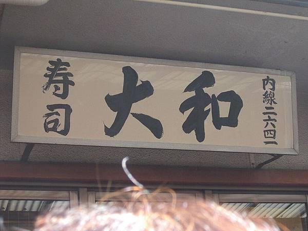 目標 大和壽司