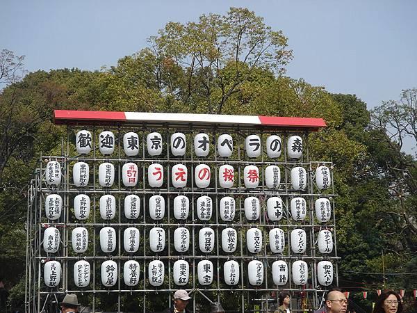 上野公園的門口