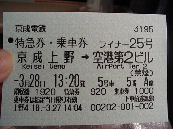 讓我們就以這張車票作結束吧~ 要回台灣囉~~