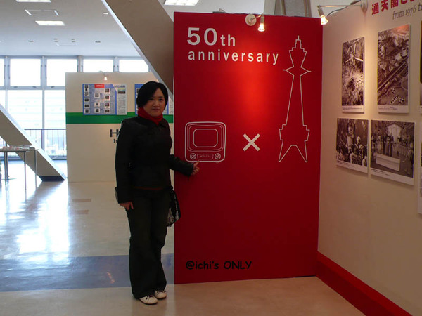 樓下有日立跟通天格的五十週年展