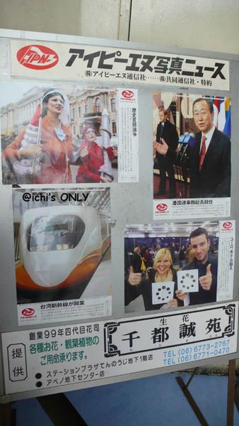 台灣新幹線