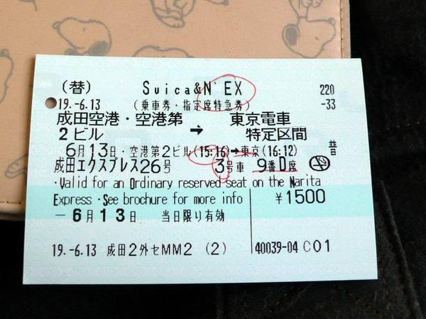 買N'EX+Suica套票