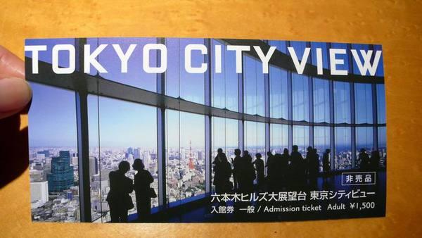 新宿西口金券行買的票