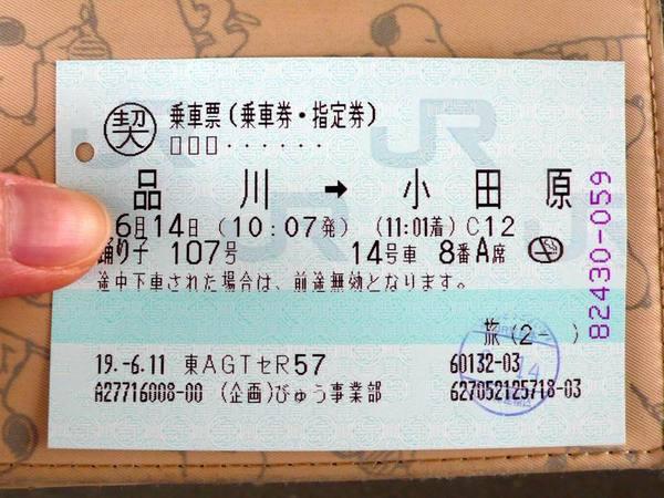 這是日亞航自由行送的車票