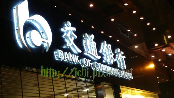 這個台灣也絕跡了 和中國商銀合併成兆豐