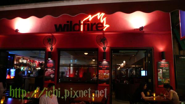 我們去這家店 wild fire