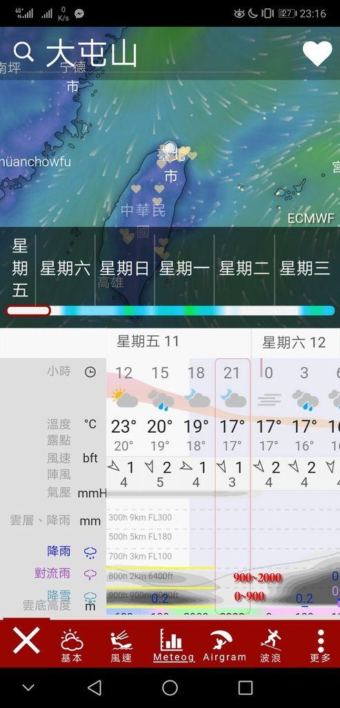 Screenshot_20190111-231659
