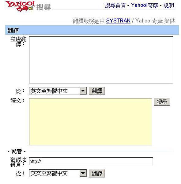 Yahoo翻譯