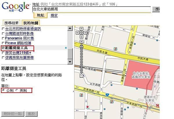 Google地圖功能2