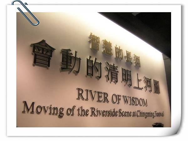 會動的清明上河圖大展-大台中國際會議中心