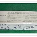 2012.05【試用/體驗徵文活動】HERBMAZE草繹滾珠式天然精油防蚊液