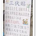 2012.三伏貼初體驗