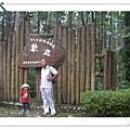 2012.09-溪頭妖怪村、溪頭自然生態教育園區、溪頭青年活動中心