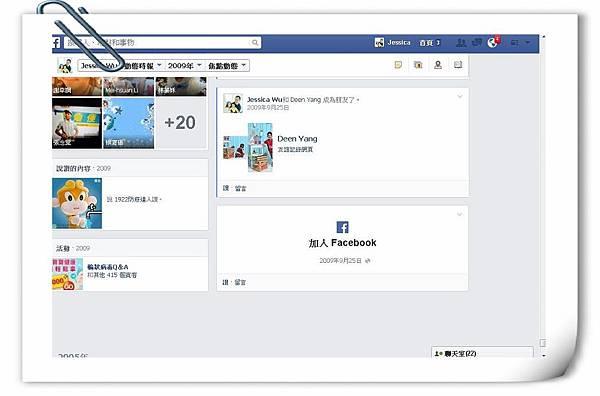 開始加入FB的行列