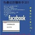臉書最新詐騙手法!